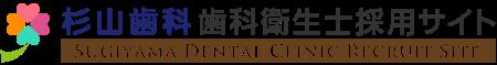 上尾市で歯科衛生士の採用|杉山歯科採用サイト